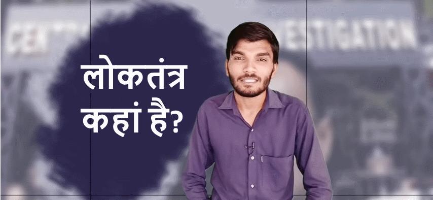 लोकतंत्र कहां है - Kumar Shyam